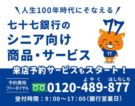 インターネット バンキング 七 十 銀行 七